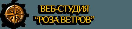 Веб-студия Роза Ветров