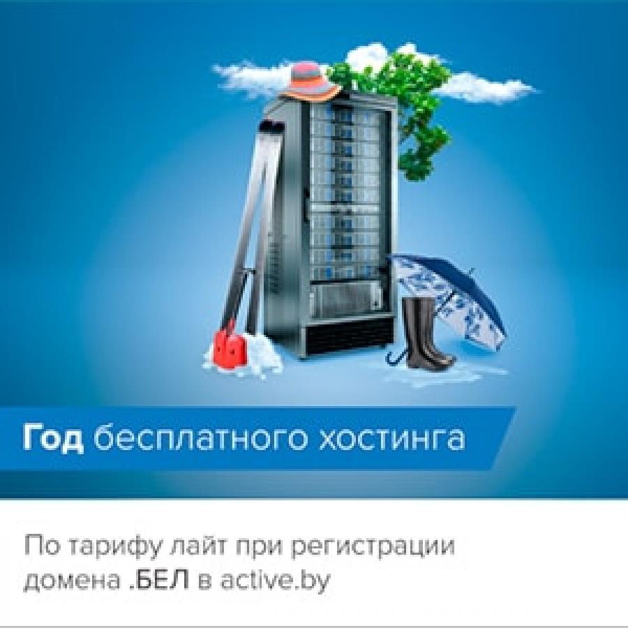 Бесплатный хостинг в беларусии сделать скачку с сайта